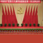 Kinas kommunistparti har möte